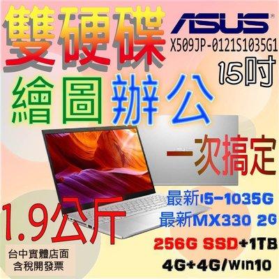 華碩15吋雙硬碟最新省電版高cp值 i5+MX330 升級至8G記憶體 256GSSD+1TB 多功能筆電 BY曜霖電腦