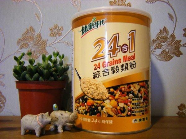 橡樹街3號 健康時代 24合1綜合穀類粉 (無糖) 900g/罐【A17005】
