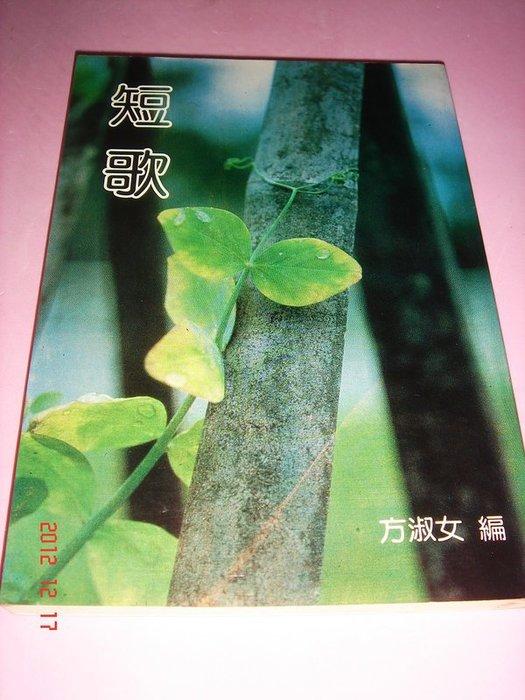 【CS超聖文化讚】短歌 方淑女編 晨星文庫 民國75年版
