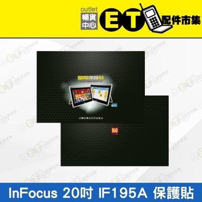ET手機倉庫 全新到貨!InFocus 20吋平板電腦 IF159A 保護貼,附發票