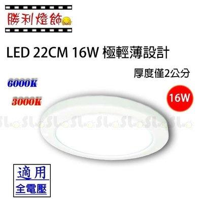 ღ勝利燈飾ღ LED 22CM 16W 側發光均勻光線 薄型吸頂燈 極輕薄厚度僅2CM 全電壓