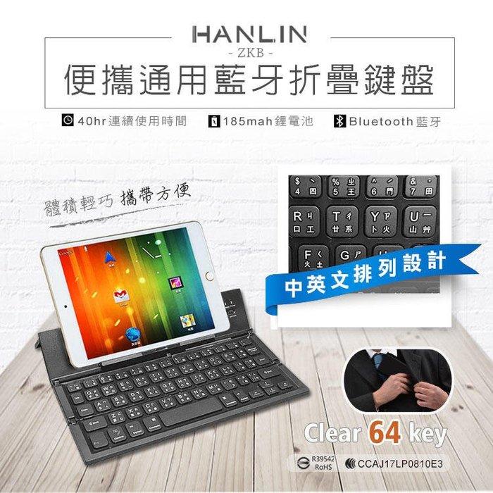 【南部總代理】免運!HANLIN-ZKB 便攜通用藍芽折疊無線鍵盤 (iOS/安卓/電腦/62 Key) 台灣公司貨