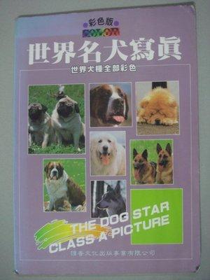 [鄉土情紀實館]   世界名犬寫真--犬種圖鑑 中文彩色版--原著:大堀七郎--介紹詳細--讀者文化