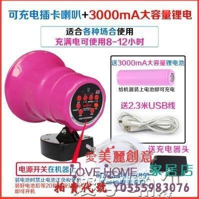 擴音器戶外車載擴音器12v90v充電三輪喊話器地攤宣傳廣告可錄音叫賣喇叭  全館免運