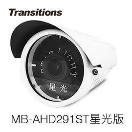【皓翔監控館】全視線 MB-AHD291ST 星光版數位式低照全彩攝影機