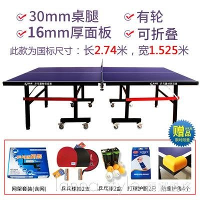 11.11 家用可折疊式標準室內乒乓球桌案子帶輪比賽專用兵乒乓球台雙11限時下殺 全館八五折