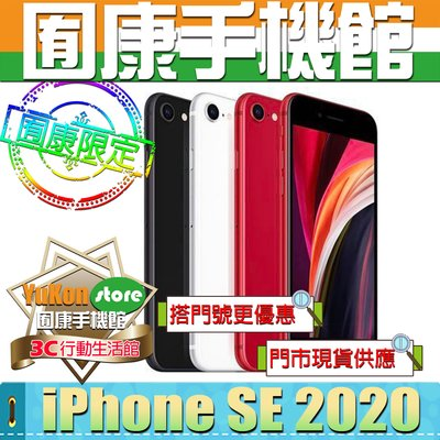 囿康手機館※ Apple iPhone SE (2020) 64GB (4.7吋) Touch ID 指紋辨識,防水防塵