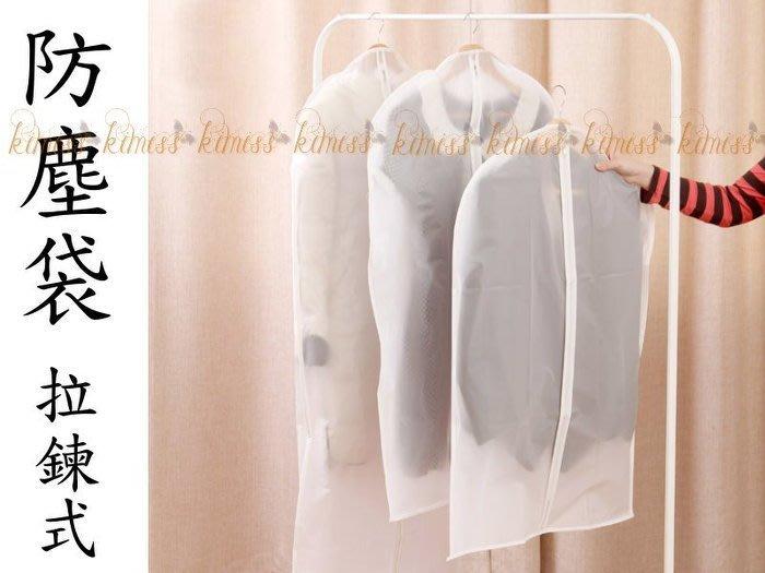 防塵罩 半透明收納衣服防塵套 衣架透明防塵袋 保護衣物 小號60*90 kimiss【FH021】