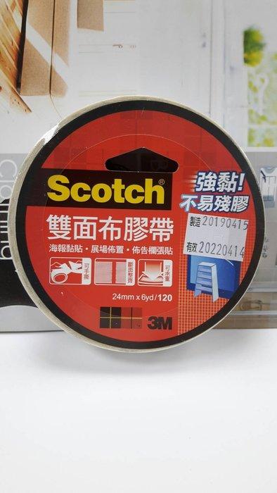 3M Scotch 雙面布膠帶 24mm*6yds