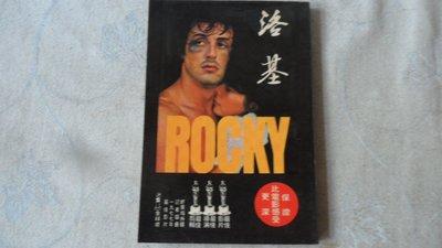 【兩手書坊】A2小說~洛基 ROCKY