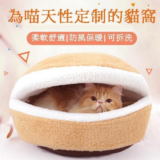 貓窩 漢堡貓窩 貝殼窩 貓屋 可拆式 保暖 寵物窩 貓床 坐 狗窩 狗墊【CHAB01】