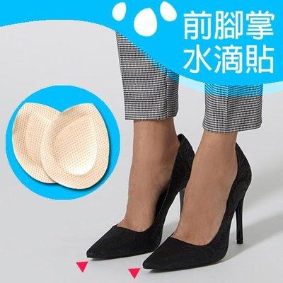 足下前掌水滴貼 水滴型鞋墊 大拇指外翻...