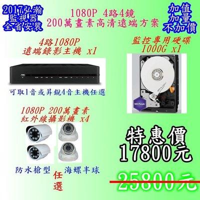 2018弘瀚監視器安裝加值加量不加價@AHD4路1080P錄影主機+200萬紅外線攝影機X4+1000G硬碟+安裝