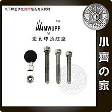 MWUPP五匹 專用配件 重機 檔車 M8 螺絲孔 球頭 球頭座 固定座 相容RAM 小齊的家