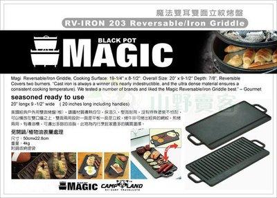 【山野賣客】RV-IRON 203 魔法雙耳雙面立紋經典款烤盤 煎盤 鐵板燒 鑄鐵盤 雙口爐 瓦斯爐