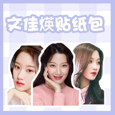 文佳煐周邊同款手帳貼紙韓劇女神降臨林周京可愛表情裝飾貼畫包郵