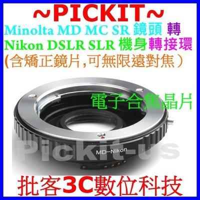 合焦晶片電子式矯正鏡片無限遠對焦Minolta MD MC SR鏡頭轉Nikon F單眼機身轉接環D3x D2X D1X