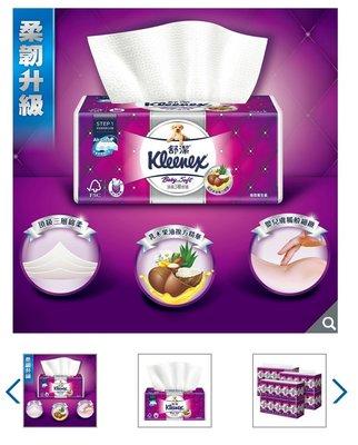 【多娜小鋪】 Kleenex 舒潔 三層抽取式衛生紙 110張X60入/含運只要1140元/好市多代購