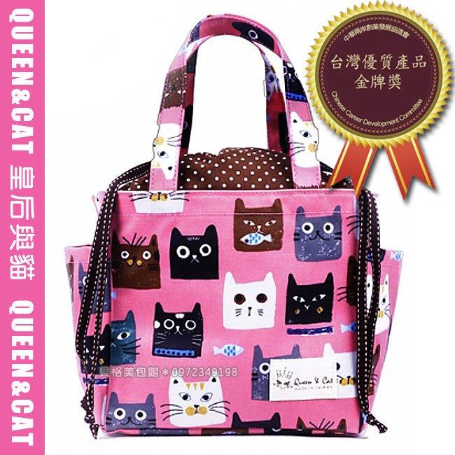 貝格美包館 束口便當包 AL 粉方方貓 Queen&Cat 台灣製防水包 手提袋 滿額免運 現貨超取天天出貨