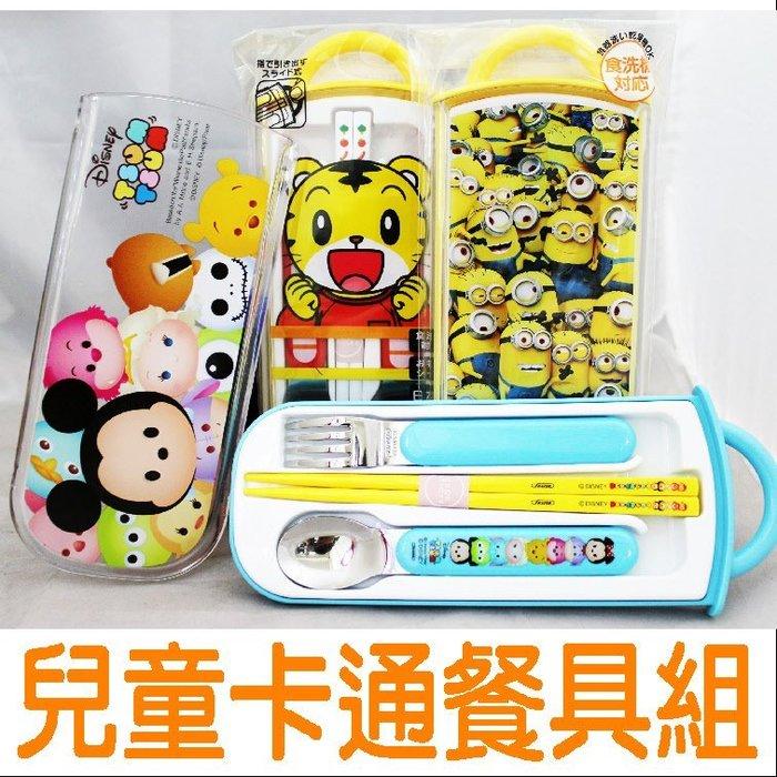 舞味本舖 日本 兒童卡通餐具組 迪士尼TSUMTSUM/小小兵/巧虎 筷子 湯匙 叉子 環保