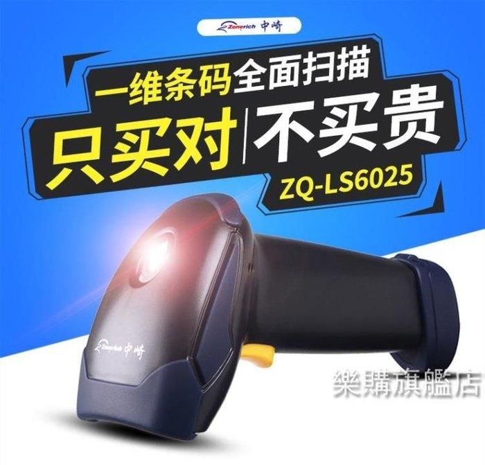 掃描器中崎ZQ-LS6025條形碼掃描槍掃碼槍超市收銀有線快遞專用巴把槍器