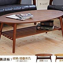 【班尼斯國際名床】~日本熱賣‧Surfing瘋狂衝浪板大茶几/可收納‧實木椅腳折疊(附棚板)