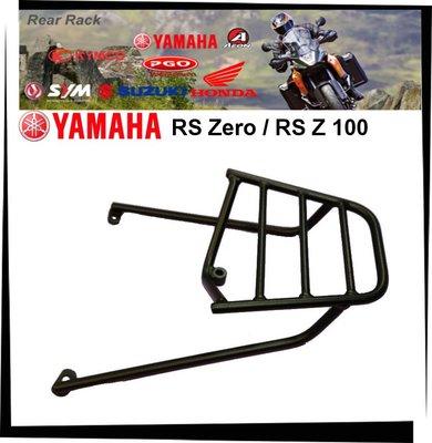【TL機車雜貨店】YAMAHA RS ZERO / RSZ 100 專用 後架 後鐵架 後箱架 後置物箱架