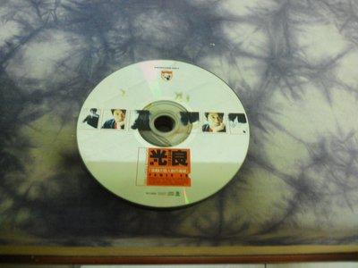 紫色小館-55-9-------光良 第一次個人創作專輯