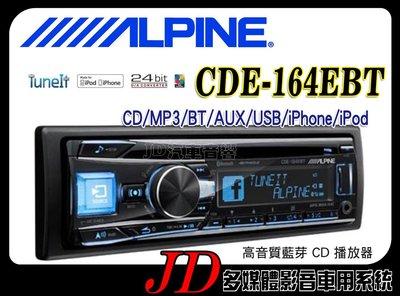 【JD 新北 桃園】ALPINE CDE-164EBT USB/CD/RW/MP3/AAC/WMA 高音質藍芽CD主機。