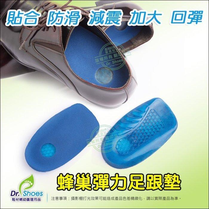 蜂巢減震腳跟墊 吸震輕鬆走足跟軟墊 久站久走鞋底硬不適增加彈性╭*鞋博士嚴選鞋材*╯