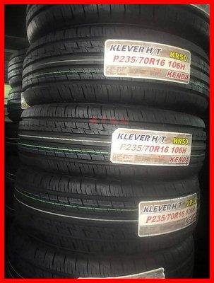 五股 國亨輪胎  235/70/16 全新胎 KR50  建大輪胎 四條更換超特價 全規格歡迎洽詢