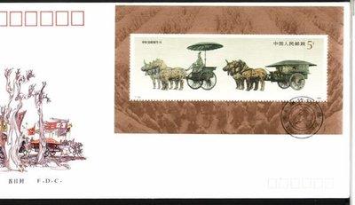 大陸小型張首日封---T151---秦始皇陵銅車馬郵票--1990年封--雙僅一封