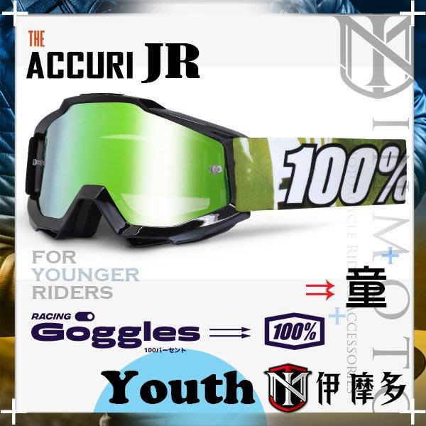 伊摩多※美國100% Accuri JR青少年兒童越野風鏡護目鏡機車腳踏車Subway電綠片50310-039