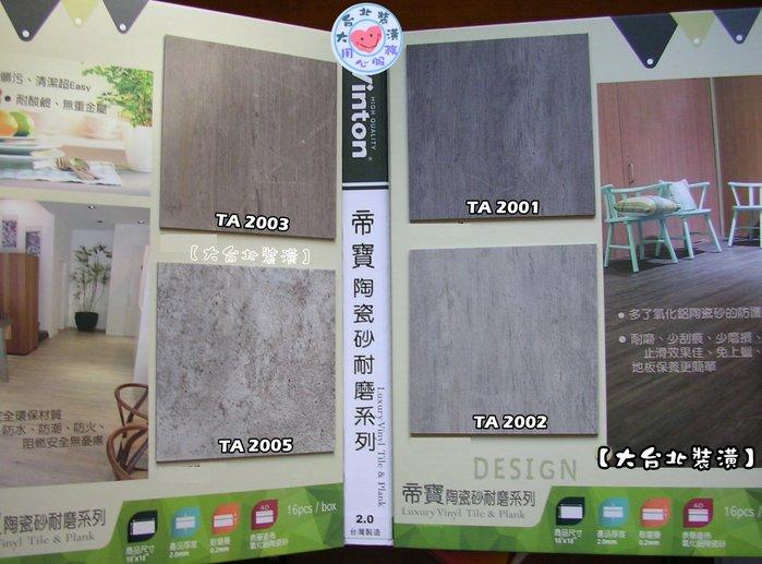 【大台北裝潢】Winton帝寶塑膠地磚* 陶瓷砂耐磨系列 石紋 方塊地板2.0mm