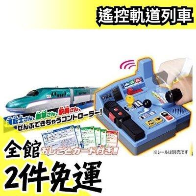 日本 TAKARA TOMY E5 遙控火車 新幹線軌道列車 PLARAIL 鐵道王國 交換禮物【水貨碼頭】