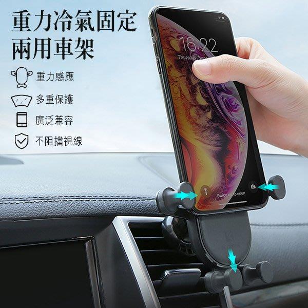 【刀鋒】重力冷氣固定兩用車架 冷氣孔 兩用車架 3M掛勾 手機架 不阻視線 現貨