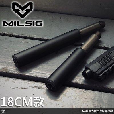 馬克斯 - MILSIG P10 鎮暴槍專用加長槍管 / 18CM款 / 單售槍管 / 商品不含鎮暴槍