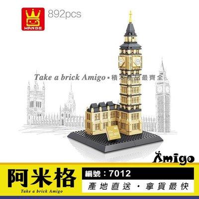 阿米格Amigo│萬格7012 倫敦 大笨鐘 英國 世界著名建築 地標 經典建築 建築系列 積木 非樂高但相容