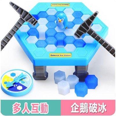 企鵝破冰 企鵝冰塊 敲打企鵝 錘冰救企鵝 桌遊 桌上遊戲 拯救企鵝 敲冰塊 敲冰磚