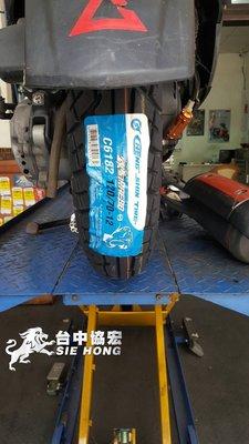 台中協宏 = 銳豹2 輪胎 加強版 ABS 全地形晴雨胎 120/70/12 130/70/12