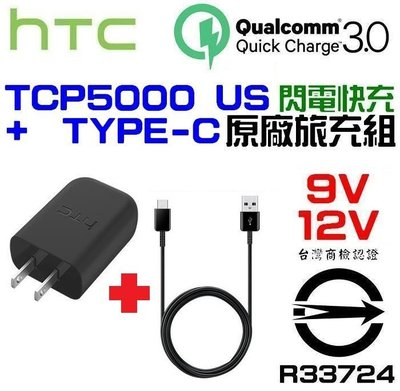 HTC U11 U12 Plus 原廠旅充+原廠傳輸線 閃充 XA2 XA1 TCP5000-US Type-c【采昇】