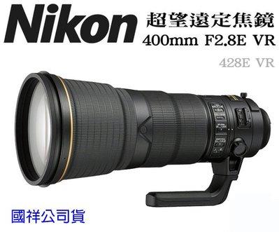 【柯達行】NIKON 400mm F2.8 E FL ED VR 新一代輕量大砲 國祥公司貨