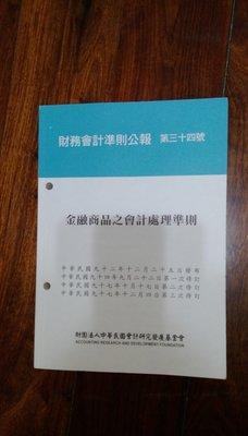 財務會計準則公報 第三十四號  金融商品之會計處理準則