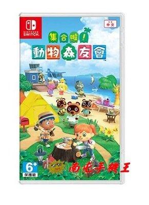 {{南屯手機王}}Nintendo Switch 任天堂 NS 集合啦!動物森友會《中文版》【直購價】