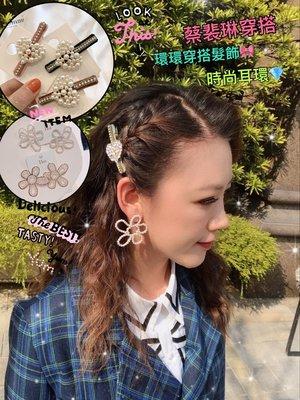 時尚雜誌設計珍珠愛心氣質髮夾(蔡裴琳三立八點檔炮仔聲劇中穿搭)