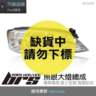 【brs光研社】HE-FO-027 Metrostar 大燈總成-銀底款 魚眼 大燈總成 Ford 福特 銀底款