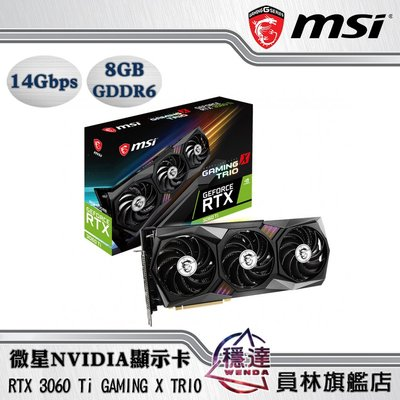 缺貨!【微星MSI】RTX3060Ti GAMING X TRIO NVIDIA顯示卡