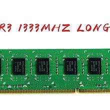 2G DDR3 1333mhz 240pin 桌上型記憶模組 全新品 (2G)
