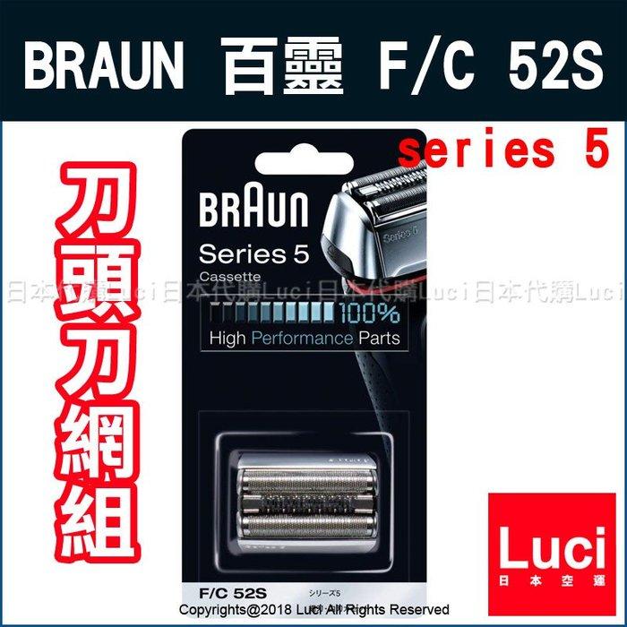 德國百靈 Braun 5系 替換網刃 刀網 刀頭組 52S 銀色 5090cc 5040s 5030s LUCI日本代購