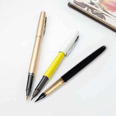 橙子的店 軟筆鋼筆式毛筆可加墨軟頭毛筆狼毫便攜式小楷書法抄經筆小字毛筆特細美工筆送人禮盒裝鋼筆毛筆